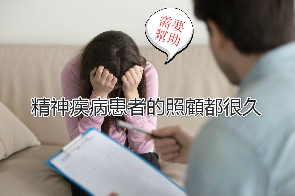 精神疾病患者的照顧都很久 需要幫助!