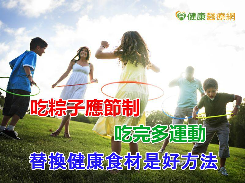 吃粽子應節制 替換健康食材是好方法 吃完多運動