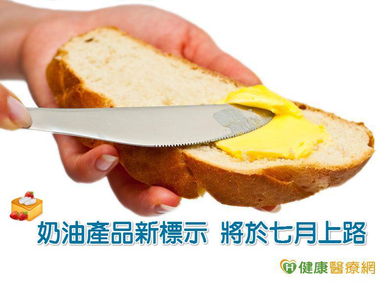奶油產品新標示 將於七月上路