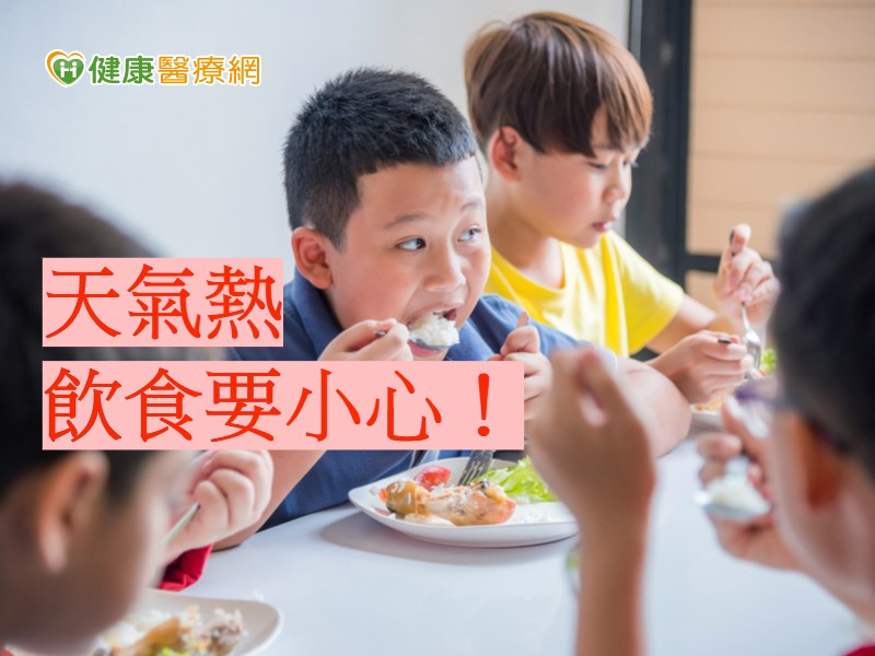 天氣逐漸轉熱 應小心食物中毒