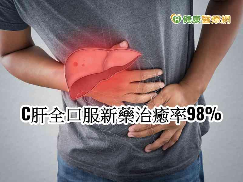 C型肝炎病患多達60萬人 雲嘉地區治療破千例