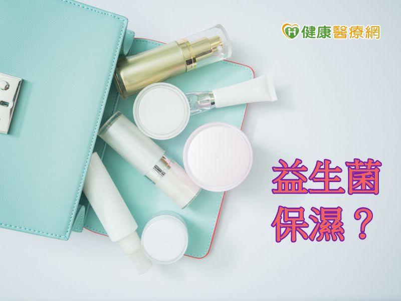 益生菌化妝品能保濕? 目前沒有科學證實