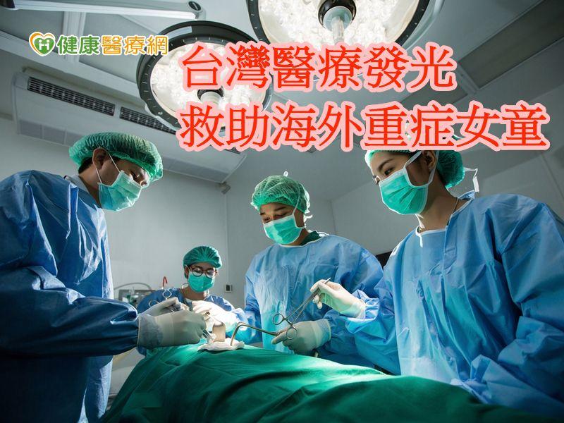 台灣醫療傳愛國際 助緬甸重症女童展新生