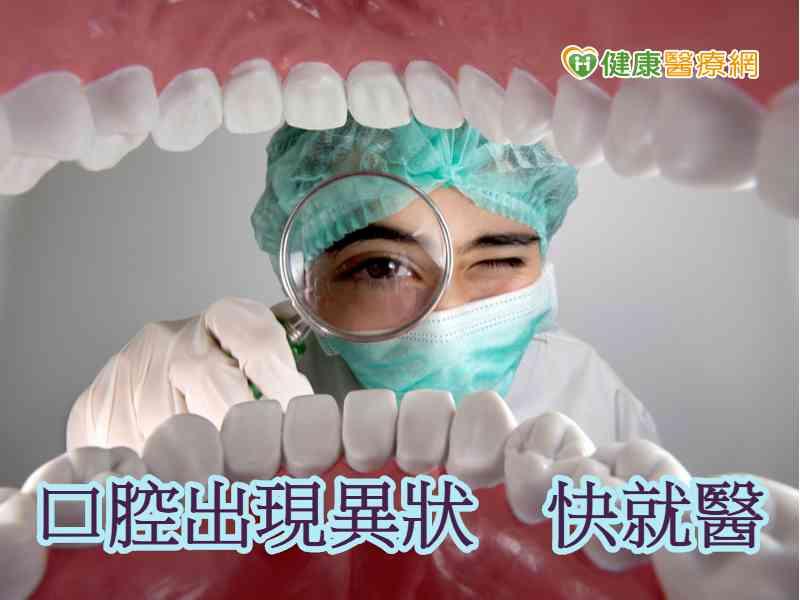 嘴巴飄出臭水溝味 才知是口腔癌末期