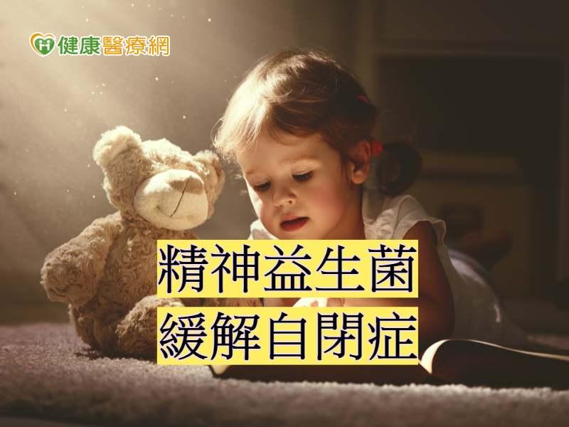 緩解兒童自閉症狀 精神益生菌新突破