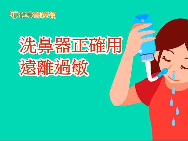 正確使用洗鼻器 遠離鼻子過敏問題