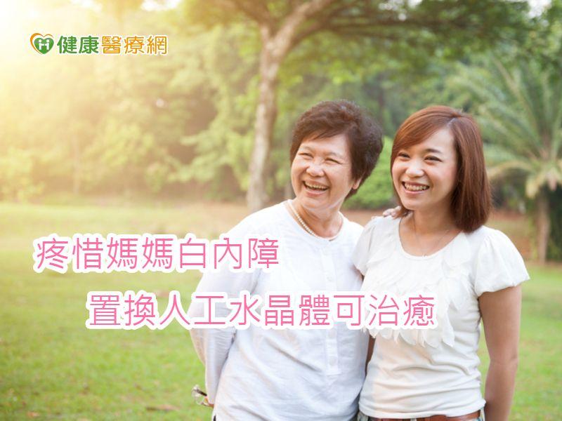 疼惜媽媽白內障 可變色人工水晶體來護眼