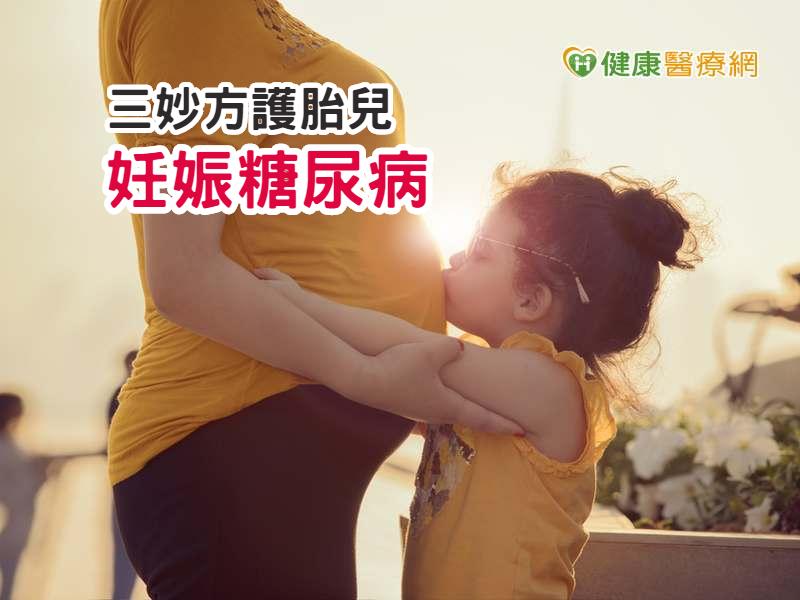 妊娠糖尿病 控糖護胎兒