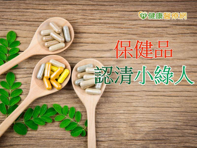 選健康食品 認清小綠人標章