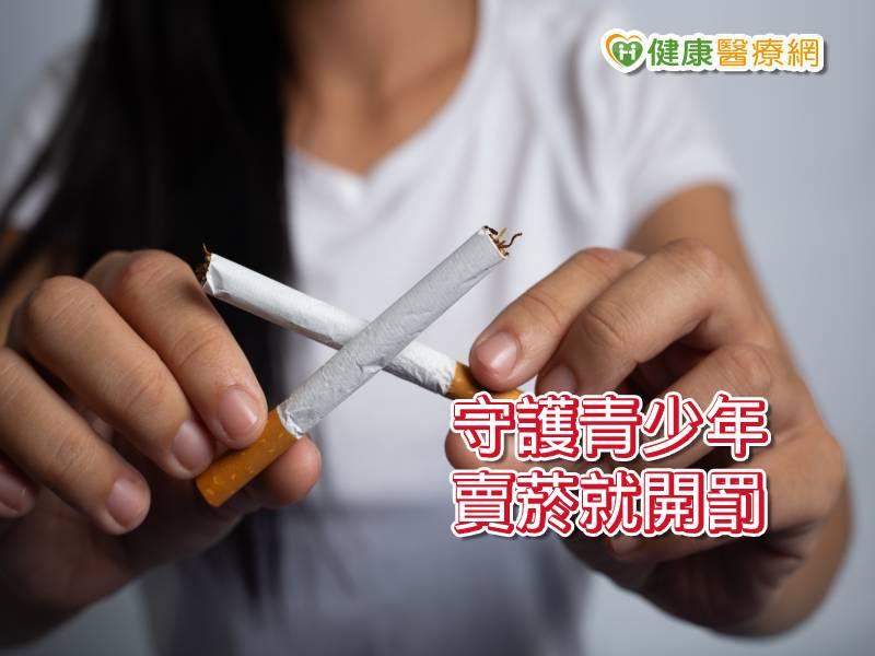 當健康的守門員 勿賣菸給青少年
