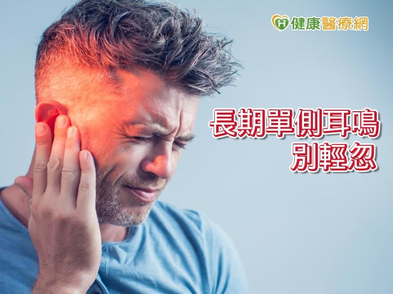 長期單側耳鳴病因有這些 恐怕是身體警訊