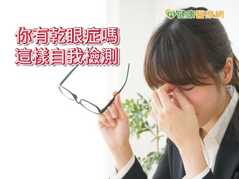 乾眼症患者多 7症狀自我檢測