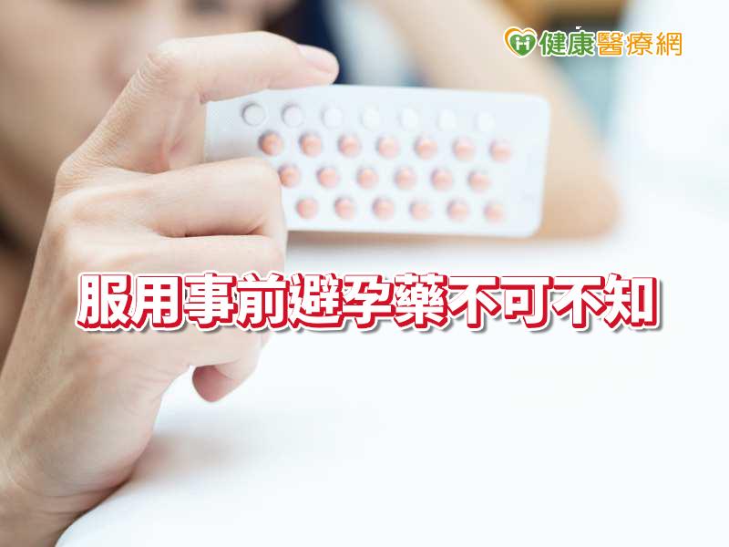 吃事前避孕藥不可不知 王毓淇醫師提醒這幾點