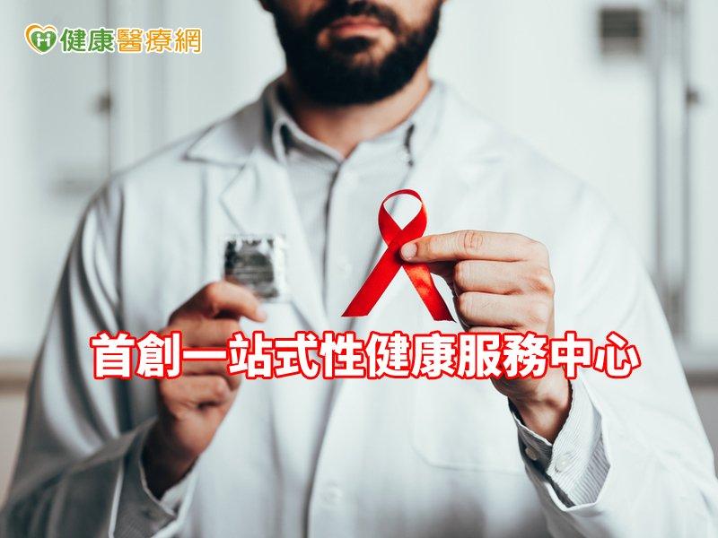 愛滋防疫 這家醫院一站式性健康服務中心