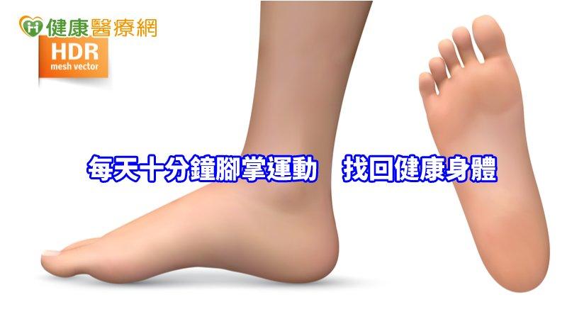 每天十分鐘練腳掌 強膝健腿、釋放痛症