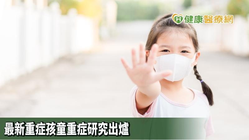 小孩染疫多輕症 研究深入重症孩童情況