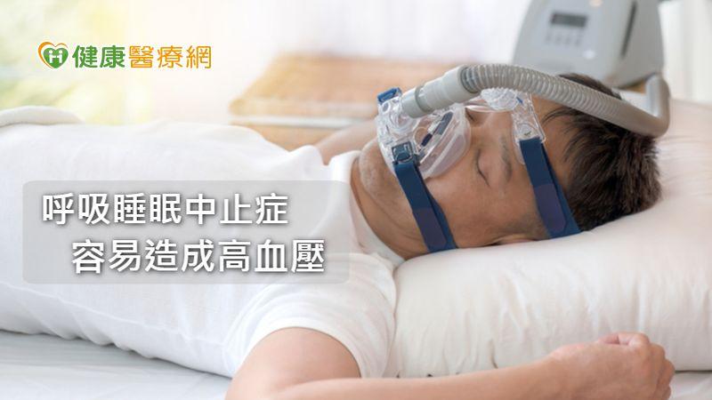 改善睡眠呼吸中止症:您應積極控制血壓 導管治療可解套!