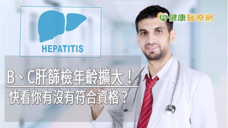 B、C肝篩檢年齡擴大! 快看你有沒有符合資格?