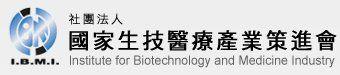 國家生技醫療產業策進會