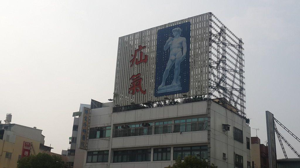 博愛疝氣專科醫院