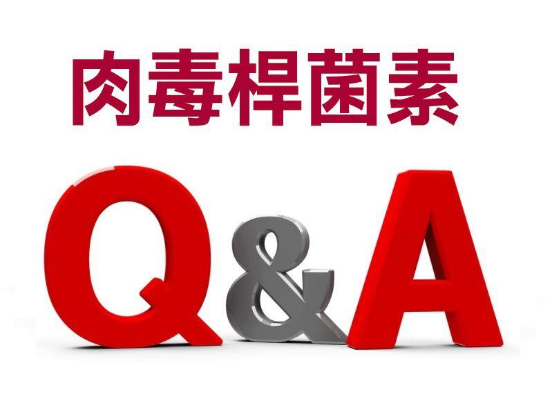 肉毒桿菌素 Q&A