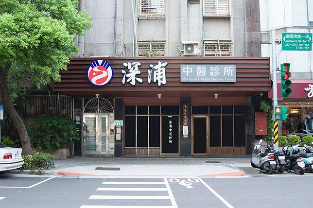 深浦中醫診所