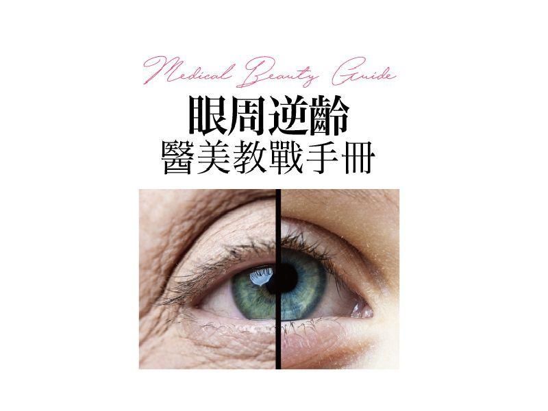 「眼周逆齡」-醫美教戰手冊