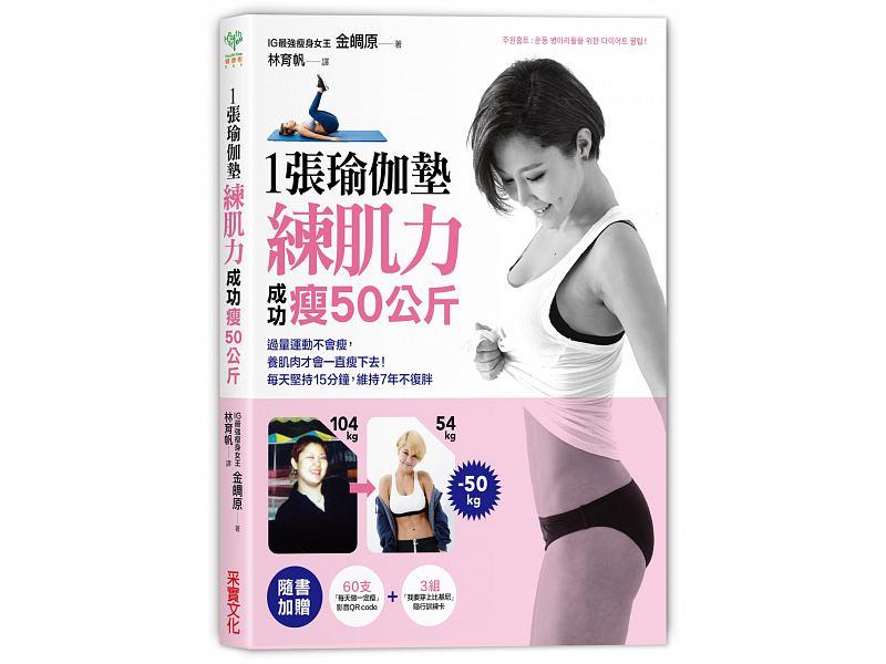 為女孩們量身打造祕密瘦身特訓!一張瑜珈墊,成功瘦50公斤