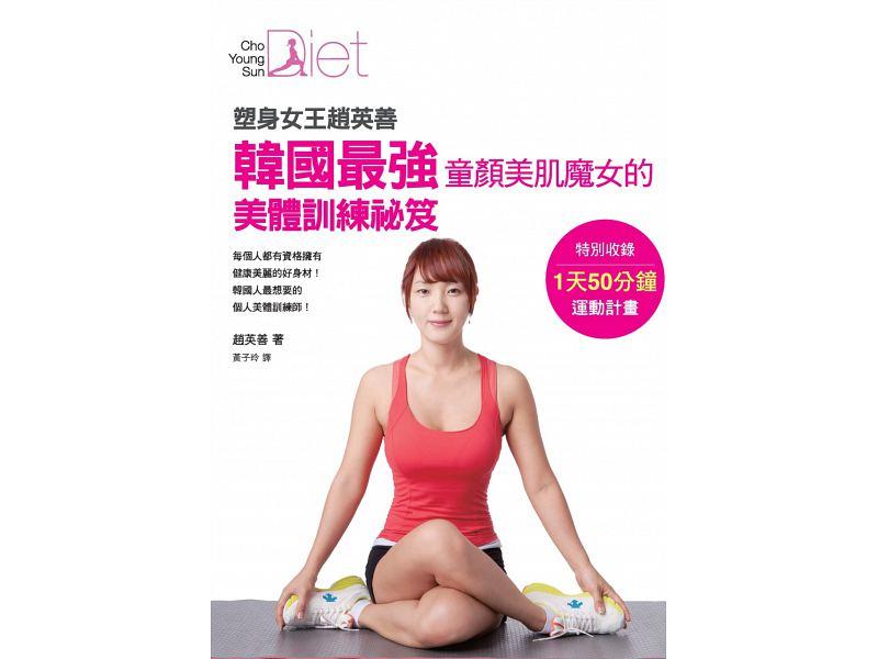 不藏私!韓塑身女王趙英善健康變美10原則