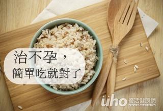 治不孕 從少食、粗食開始吃