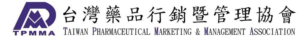 台灣藥品行銷暨管理協會
