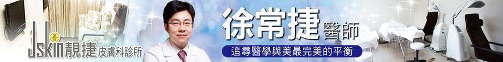 Jskin 捷靚皮膚科診所 徐常捷醫師