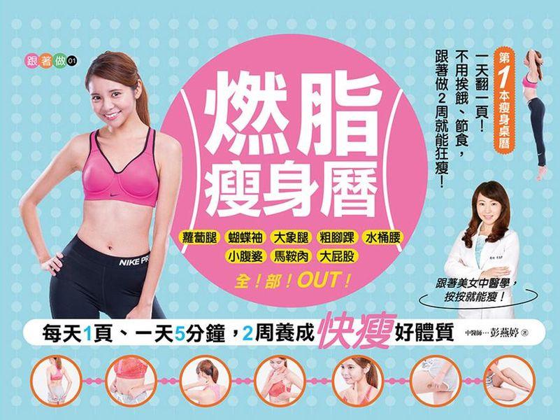 美女中醫也在做!1天5分鐘, 2周養成快瘦好體質