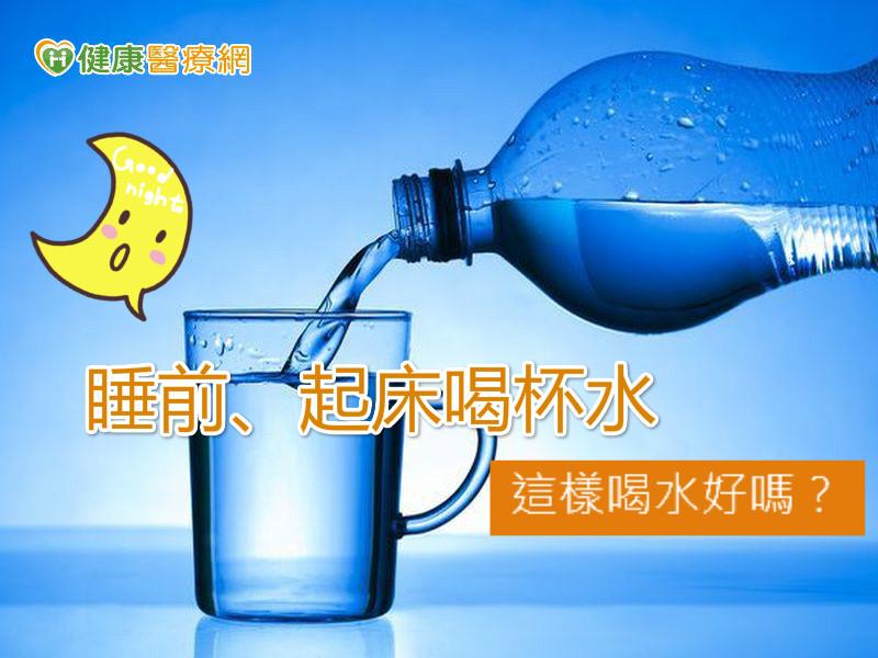 睡前、起床喝杯水 這樣喝水好嗎?