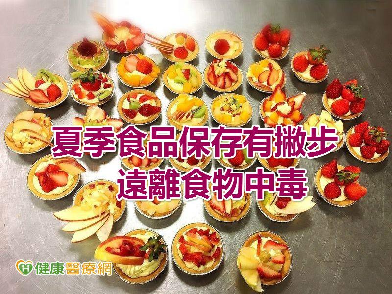 掌握夏季食品保存撇步 遠離食物中毒