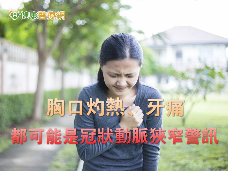 胸口灼熱、牙痛 都可能是冠狀動脈狹窄警訊