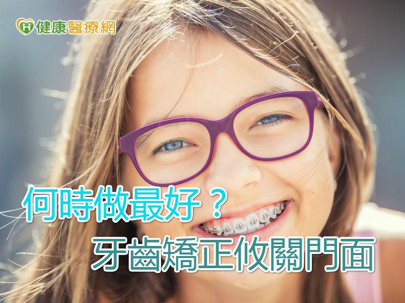 牙齒矯正攸關門面 何時做最好?