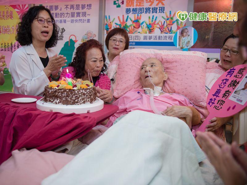 7旬老翁長期臥床 安寧療護助圓夢