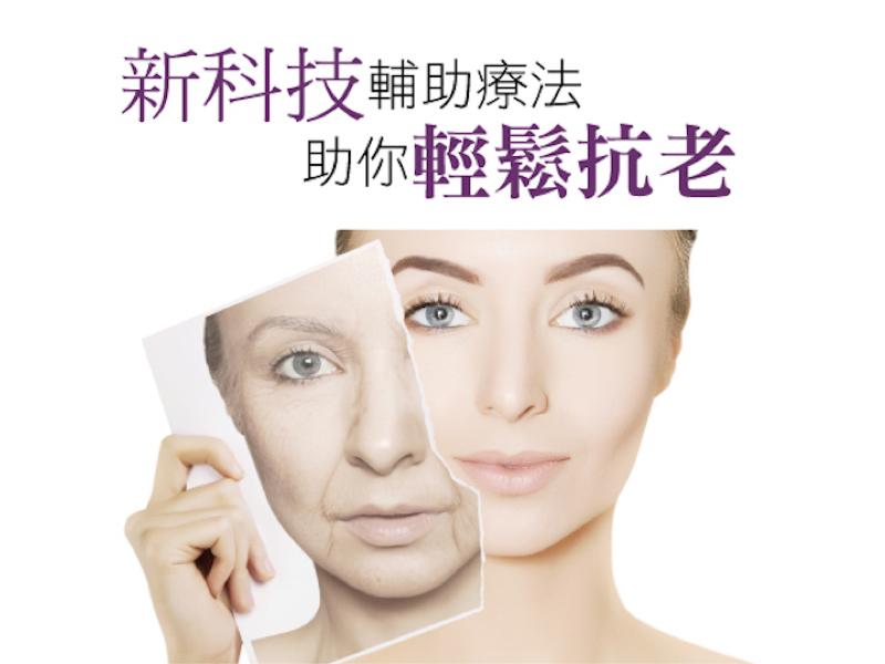 新科技輔助療法 助你輕鬆抗老