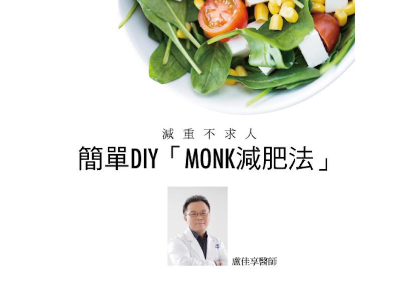 減重不求人 簡單DIY「MONK減肥法」