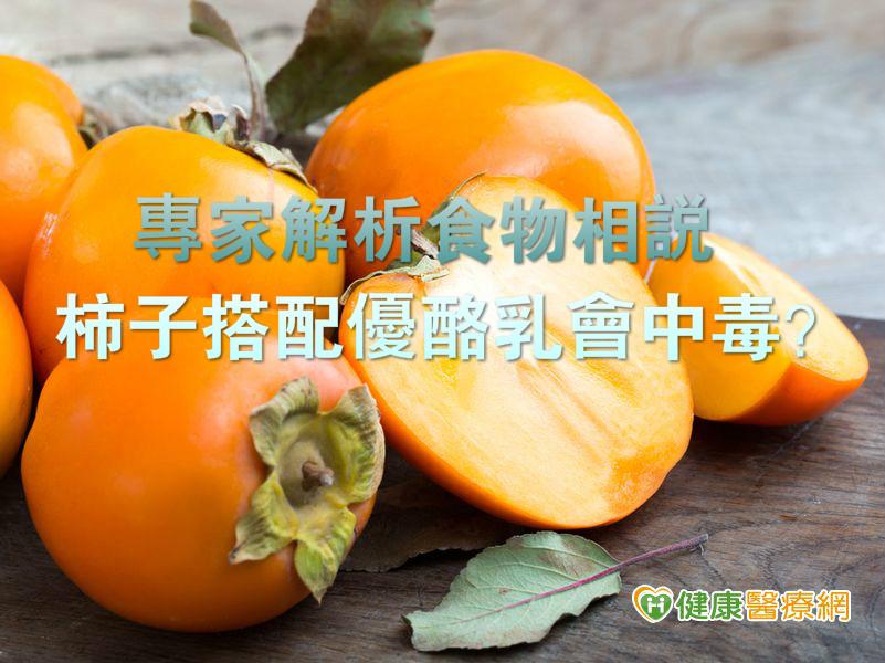 柿子搭配優酪乳會中毒? 專家解析食物相剋說