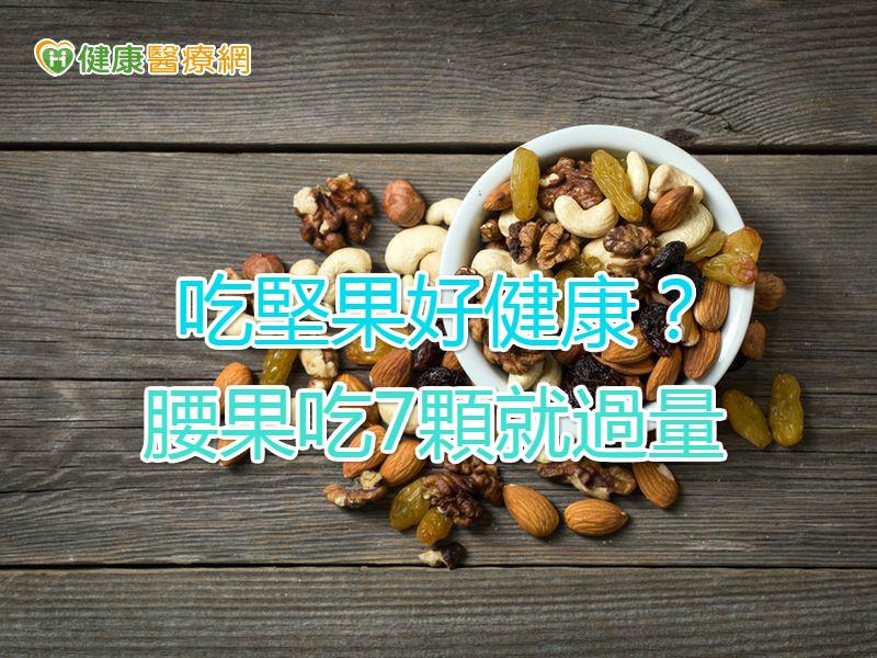 吃堅果好健康? 腰果吃7顆就過量