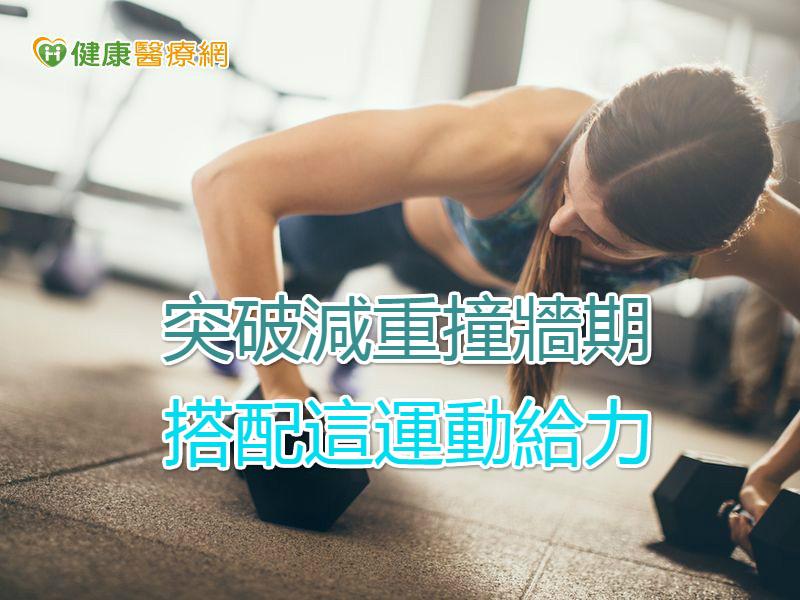 突破減重撞牆期 搭配這運動給力
