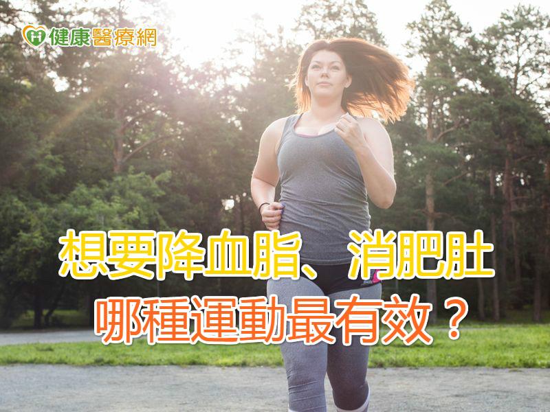 想要降血脂、消肥肚 哪種運動最有效?