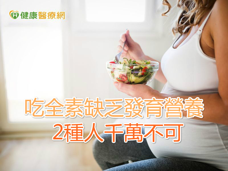 吃全素缺乏發育營養 2種人千萬不可