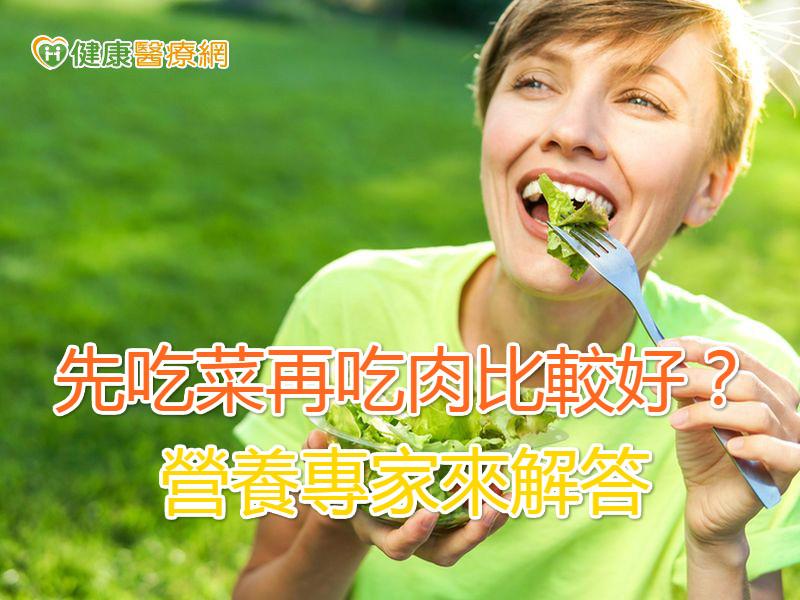 先吃菜再吃肉比較好? 營養專家來解答