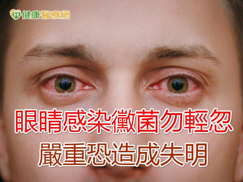 眼睛感染黴菌勿輕忽 嚴重恐造成失明