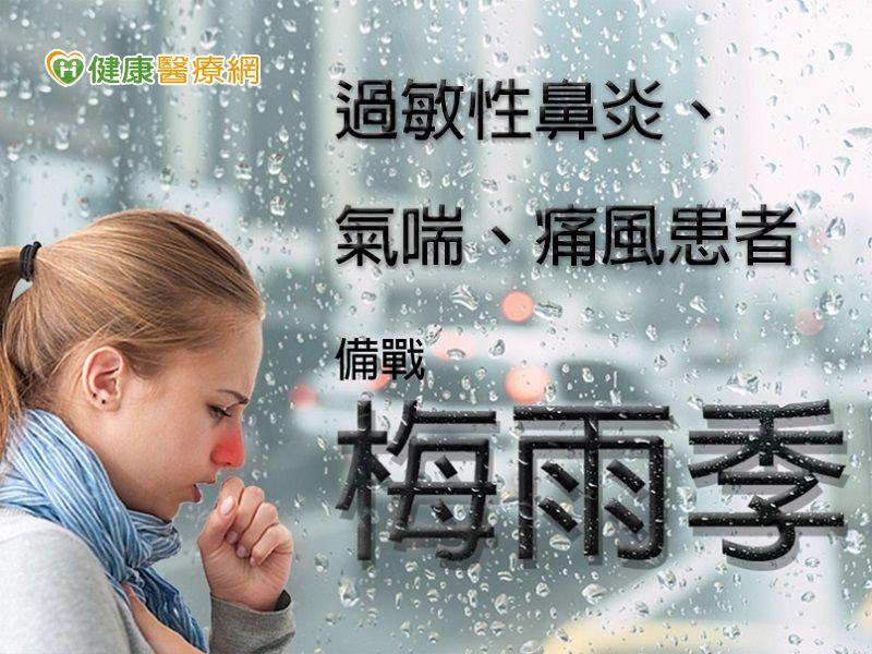 梅雨季來囉! 當心這些病擾人
