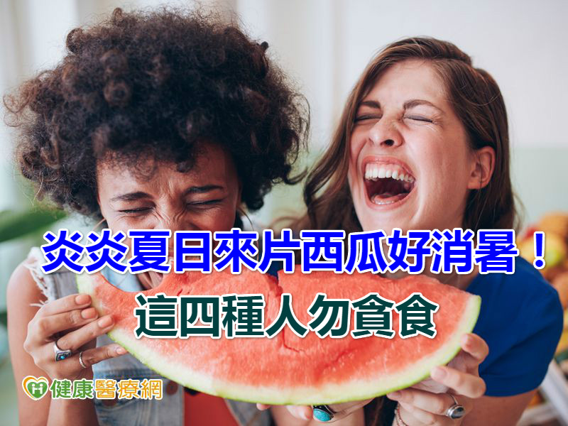 炎炎夏日來片西瓜好消暑! 這四種人勿貪食