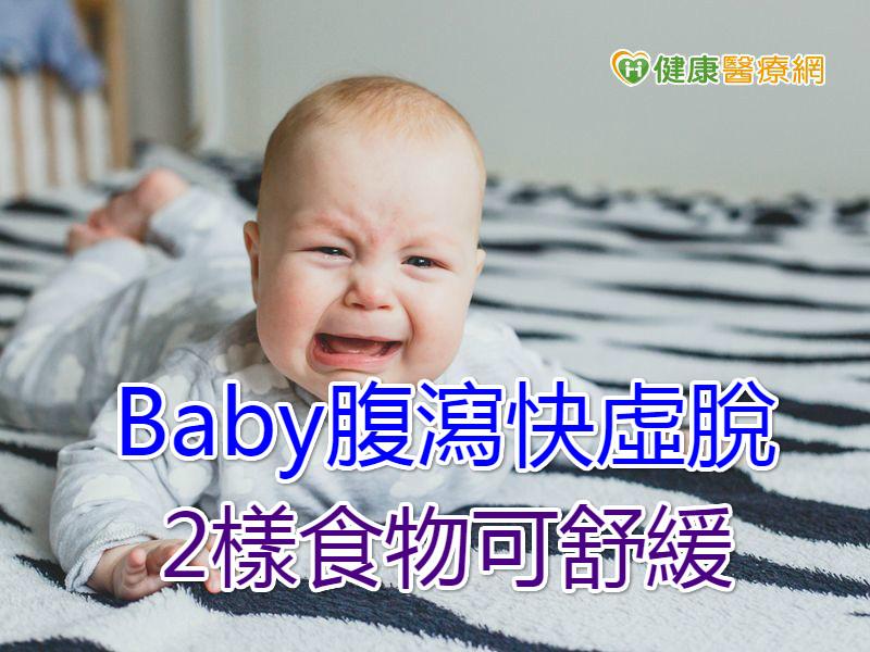 Baby腹瀉快虛脫 2樣食物可舒緩